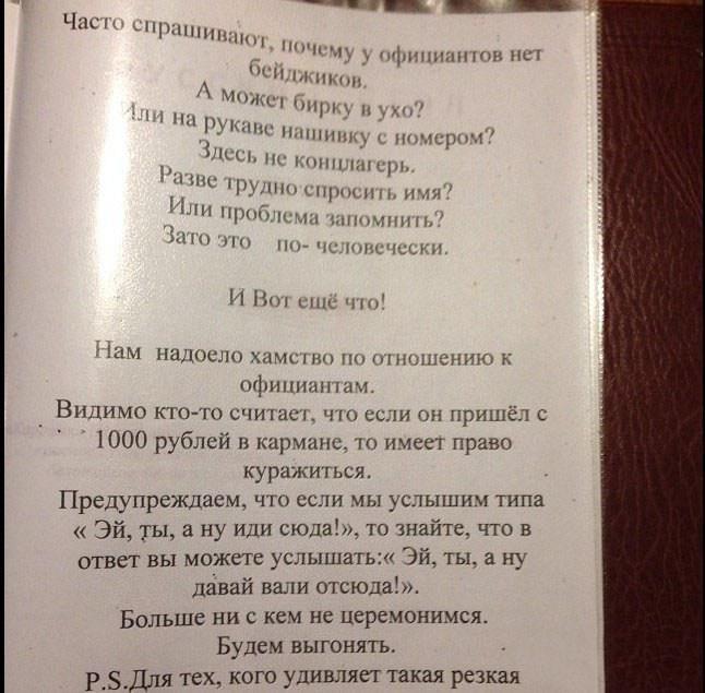 ivanovo-restoran-menu-4