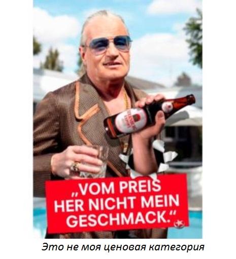 pivo-reklama-6