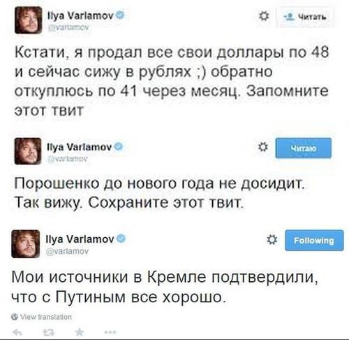putin-varlamov-