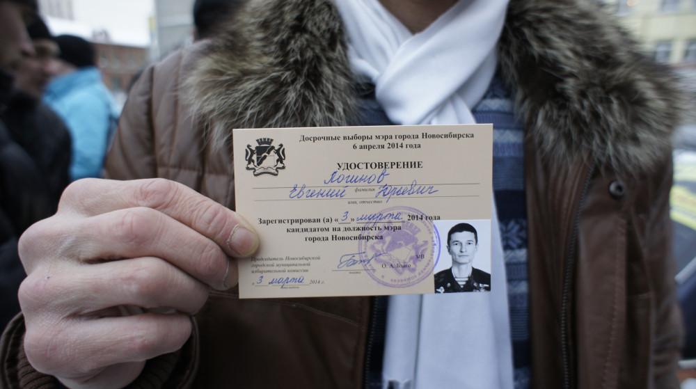 Удостоверение кандидата2