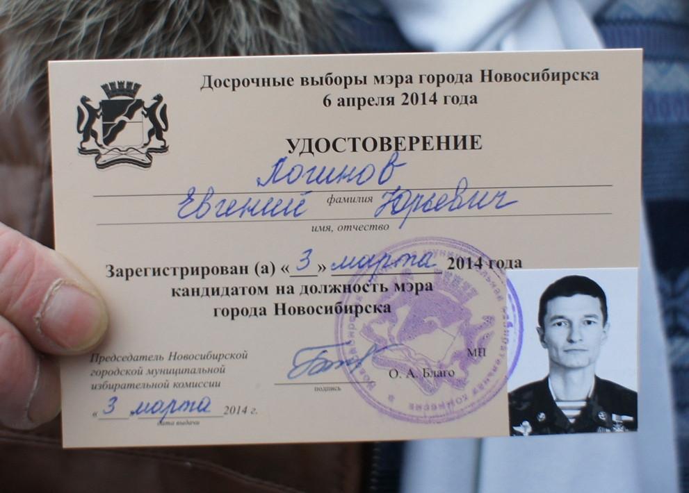 Удостоверение7