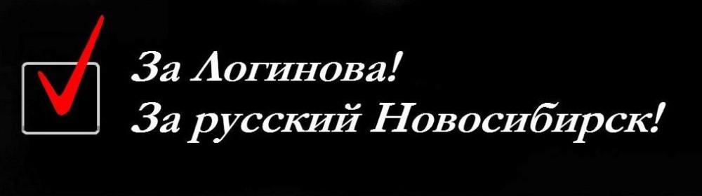 русский новосибирск