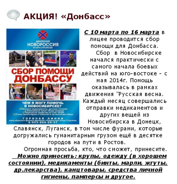 лицей176 - Благотворительные акции
