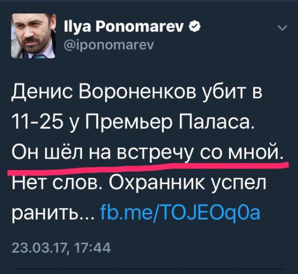 Пономарев2.jpg