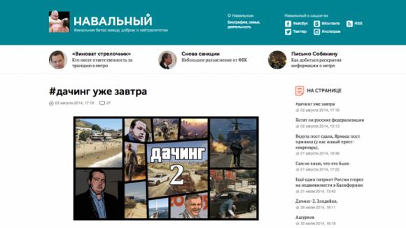 Snimok_ekrana_2014-08-03_v_18.14.28