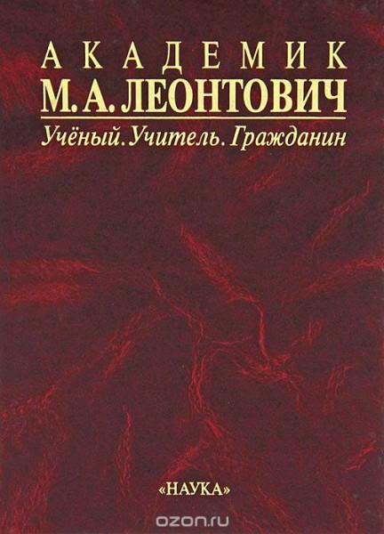 Леонтович1