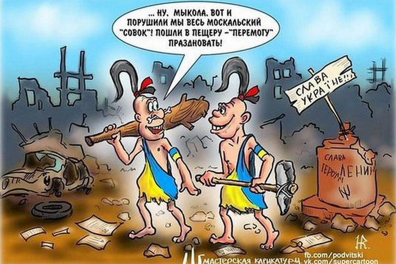 Приколы про украинцев в картинках, открытка пожеланием доброго