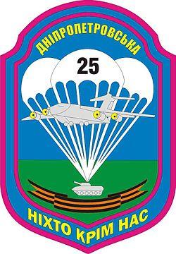 250px-25_Airborne_Brigade