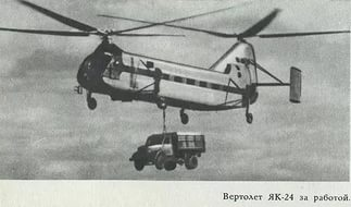 як-24 2