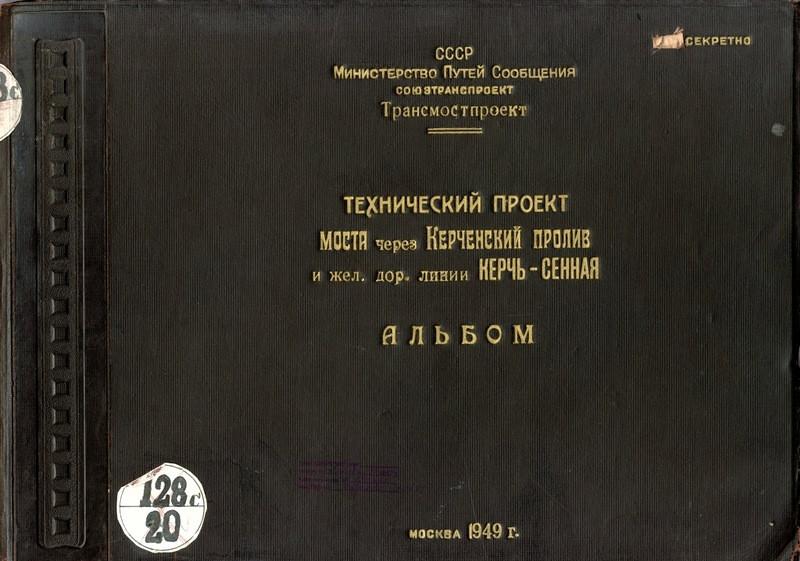 мост Крым 17