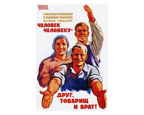 Картинки по запросу Достижения Советской власти картинки