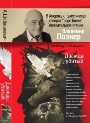 Шабашкевич