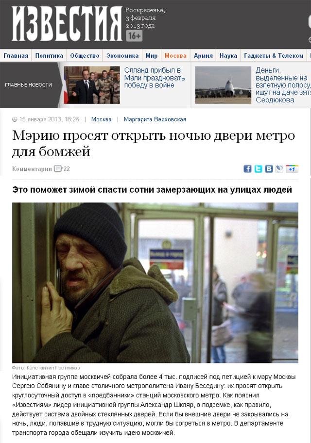 Бомжи-в-метро2