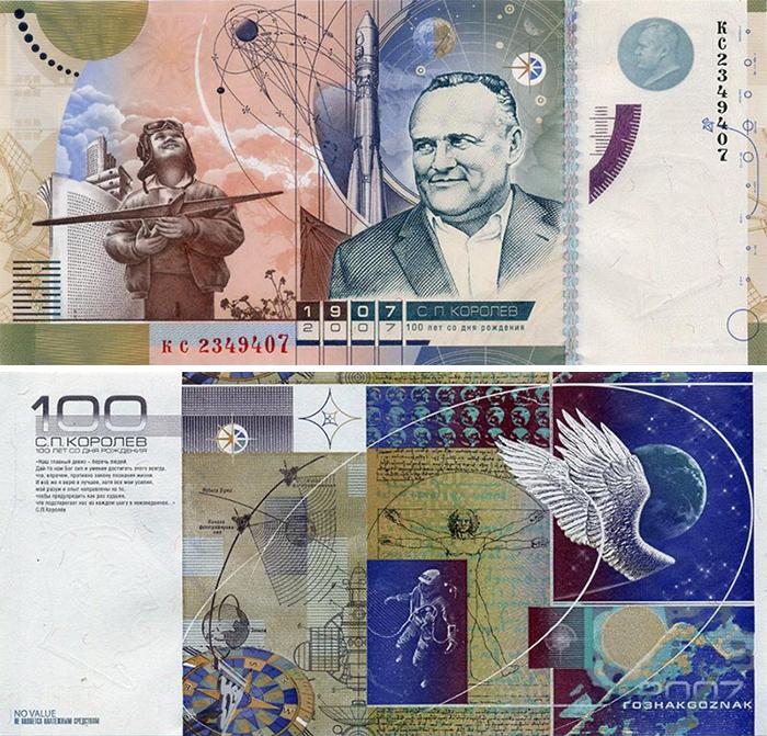 goznak_reklamnaja_testovaja_banknota_s_p_korolev_2007_god_2