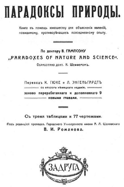 Парадоксы природы