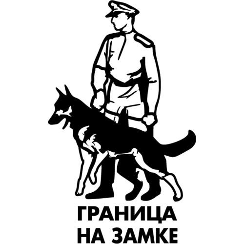 Granitsa_na_zamke
