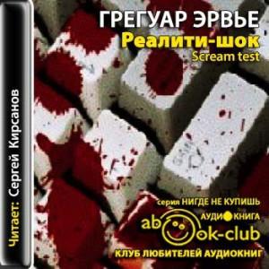 Erve_Greguar_-_Realiti_-_shok_Erve_G_Realiti-shok_Kirsanov_S