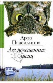 paasilinna_arto_les_poveshennih_lisic