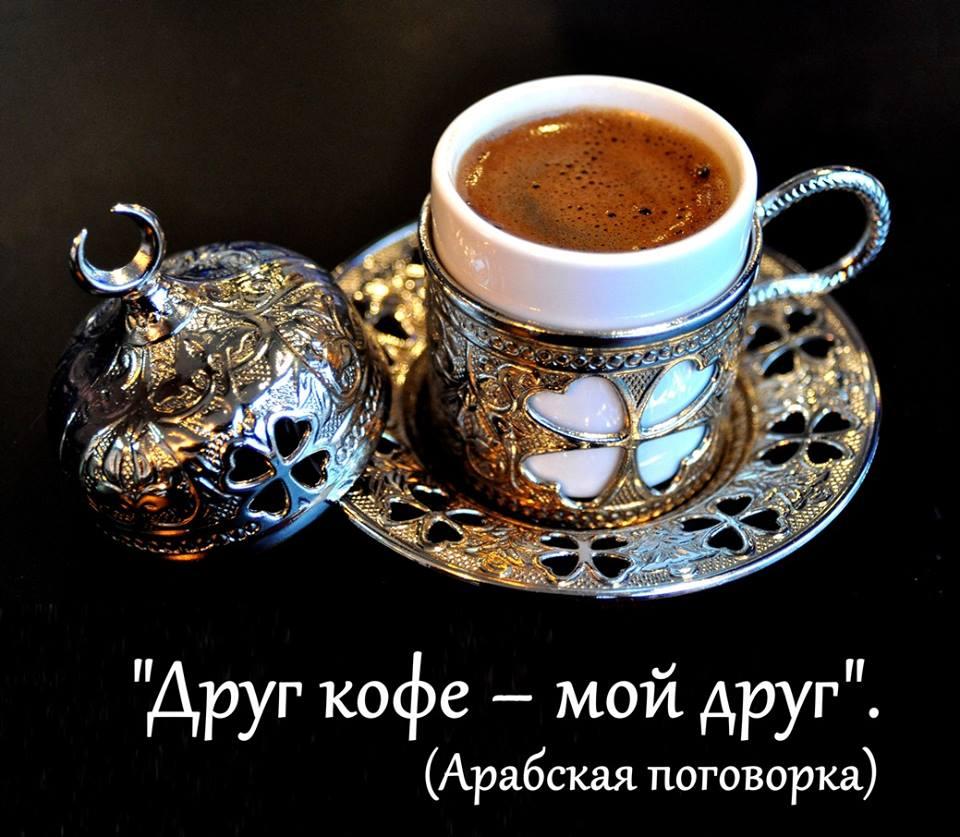 Кофе для друзей картинки