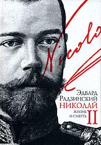 Edvard_Radzinskij__Nikolaj_II._Zhizn_i_smert