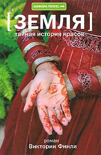 Viktoriya_Finli__Tajnaya_istoriya_krasok