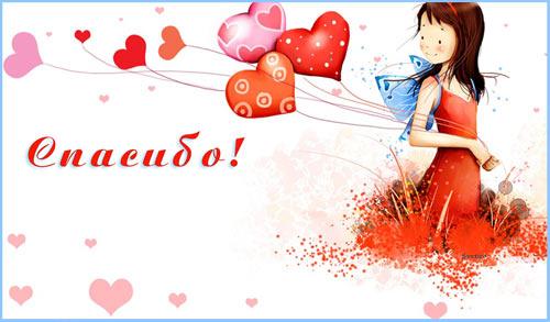 42091313_1238937564_spasibo_girl
