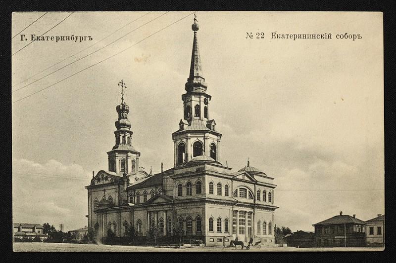 Почтовая открытка с изображением Екатеринского собора в Екатеринбурге. Фотограф: Вениамин Метенков