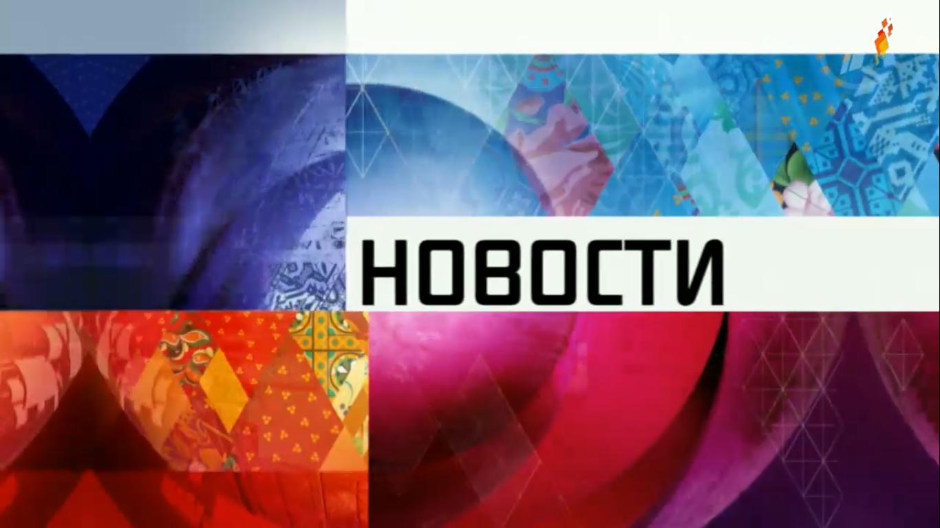 новости по программе россиия 1