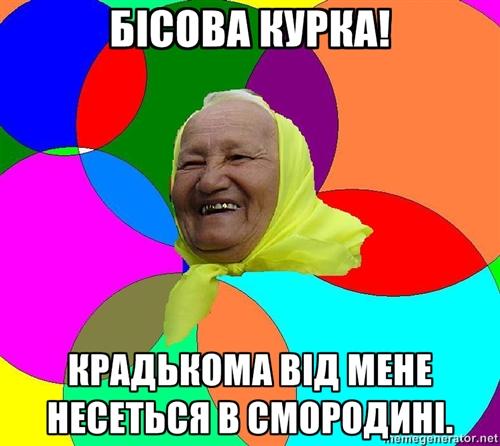 Мої меми