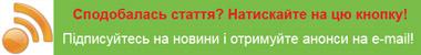 """підписка на новини від молодіжного онлайн-журналу """"Гречка"""""""