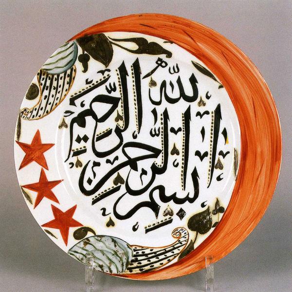 35-Тарелка с арабскими надписями - 1923 - ГРМ.jpg
