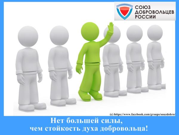 СоюзДобро (2)