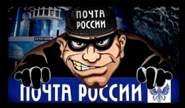 rus_post
