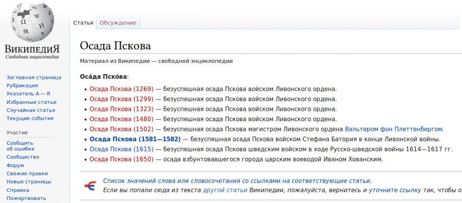 osada_Pskova