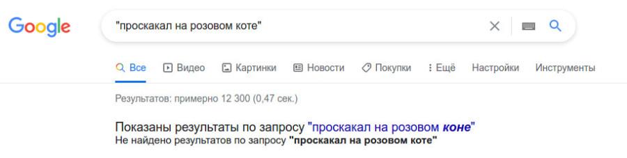na_rozovom_kote