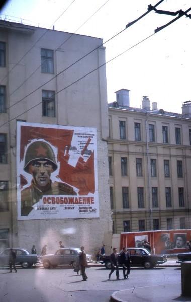 Soviet Life, ca. 1971-1973