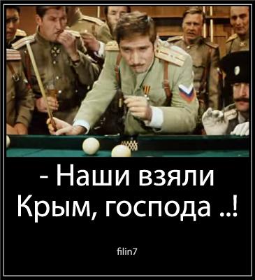 filin7-crimea