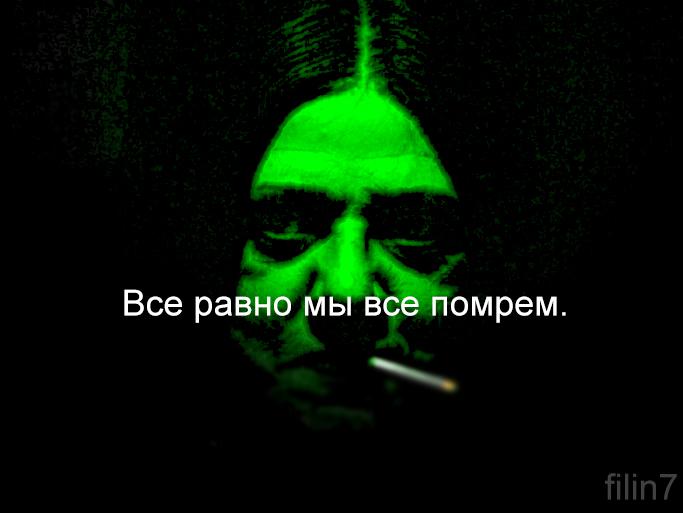 Фотожаба с цитатой
