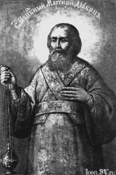 Преподобный Мартирий Печерский диакон