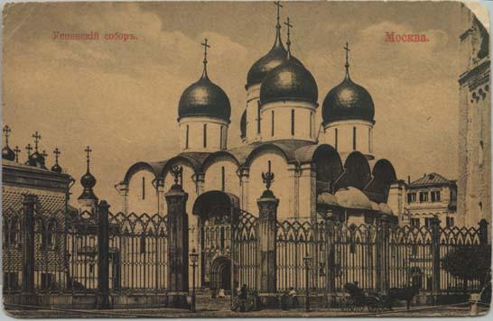 Успенский собор Москва, открытка начало 20