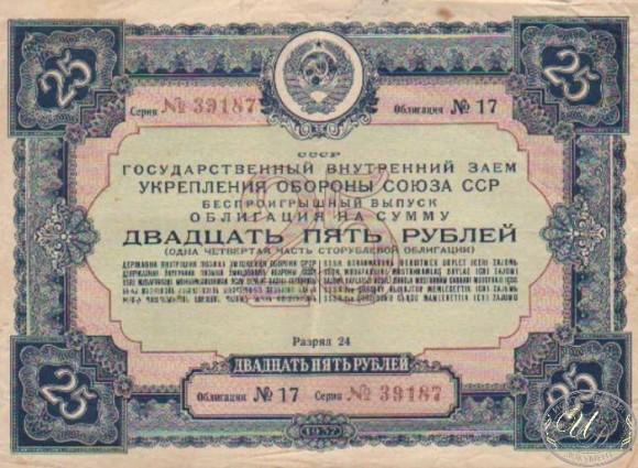 Государственный заем укрепления обороны СССР, облигация стоимостью 25 рублей, 1937 год