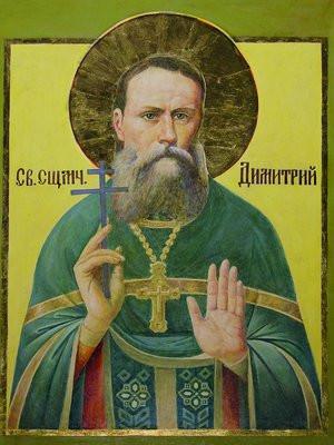 Священномученик Димитрий Овечкин, пресвитер 1