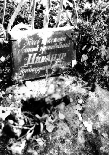 могила преподобного Никандра Гродноезерского