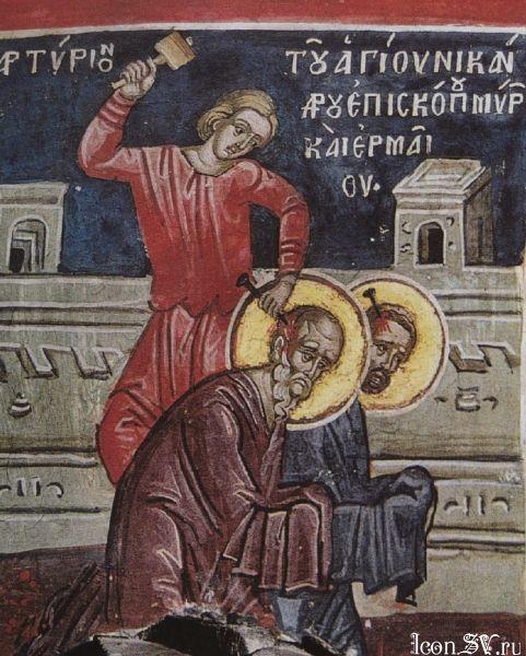 Священномученики Никандр, епископ Мирский и Ермей, пресвитер