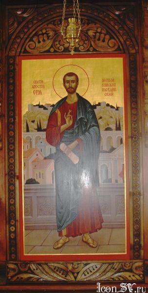 Апостол от 70-ти Ерм (Ерма) Филиппопольский, епископ