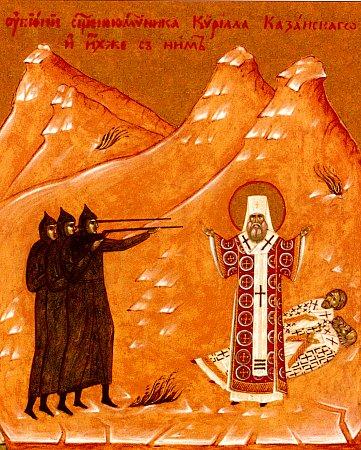 Священномученик Кирилл (Смирнов), митрополит 1