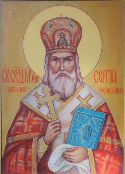 Священномученик Сергий (Зверев), архиепископ 1