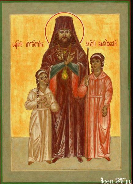 Священномученик Августин (Беляев) , архиепископ Калужский 1