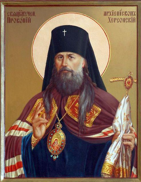 Священномученик Прокопий (Титов) , архиепископ Одесский 1
