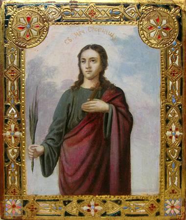 мученица Стефанида